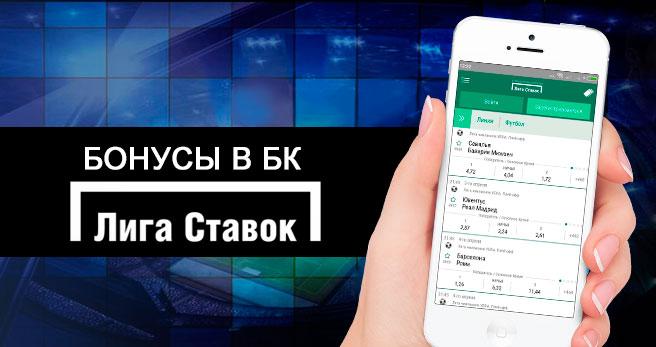 лига ставок бонус при регистрации 3000 рублей